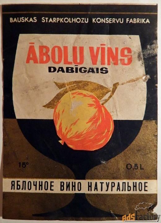 Этикетка. Вино Яблочное натуральное, Латвия