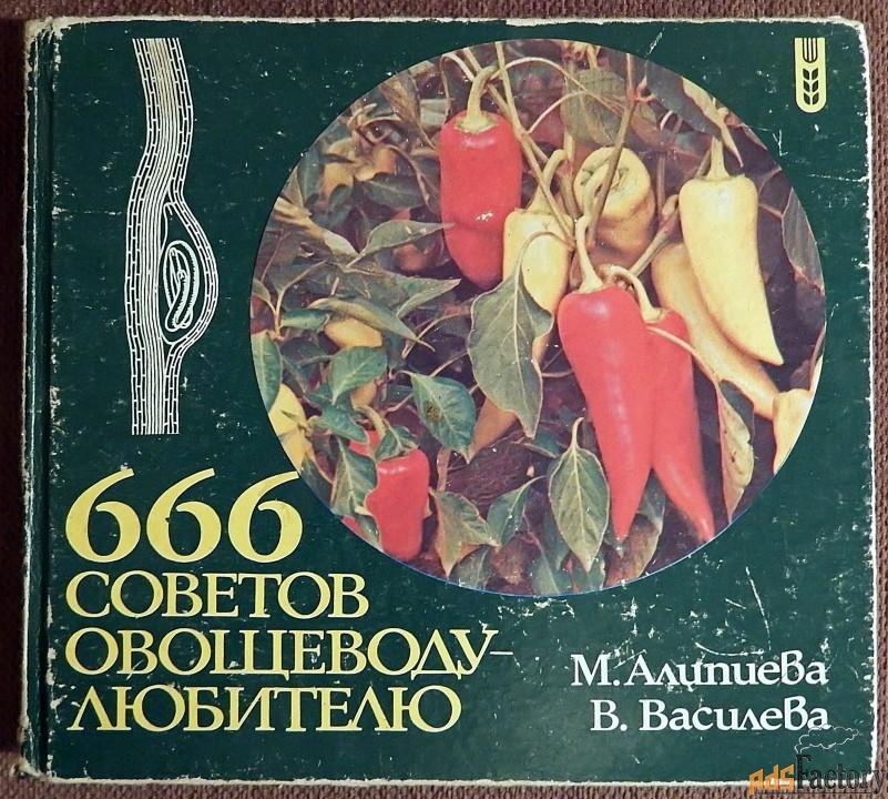 Книга. М. Алипиева, В. Василева 666 советов овощеводу-любителю. 1987