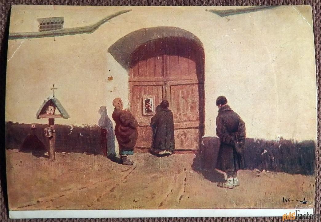 Открытка. Худ. С. Иванов У острога. 1935 год