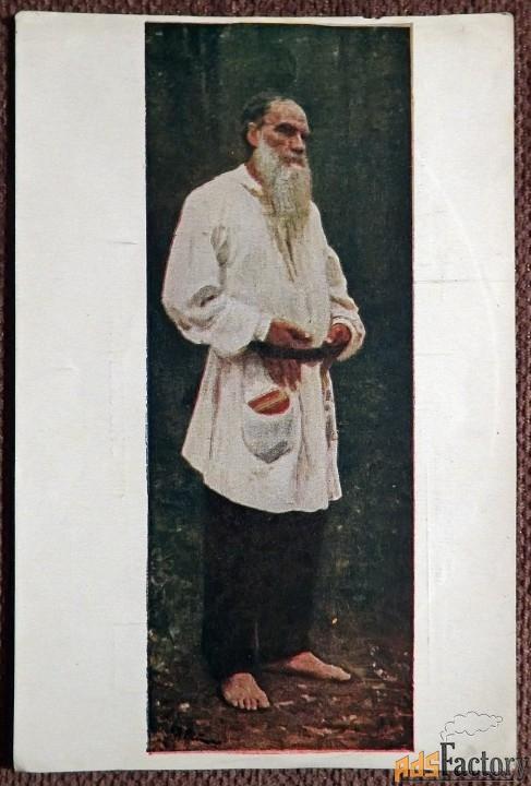 Открытка. Худ. И. Репин Портрет Л.Н. Толстого 1948 год