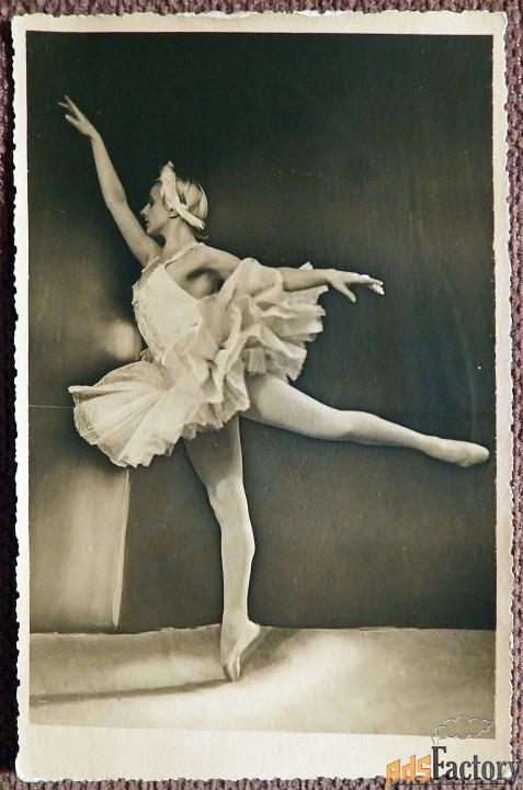 Фото. Н.М. Дудинская. Балет «Лебединое озеро». 1950-е годы