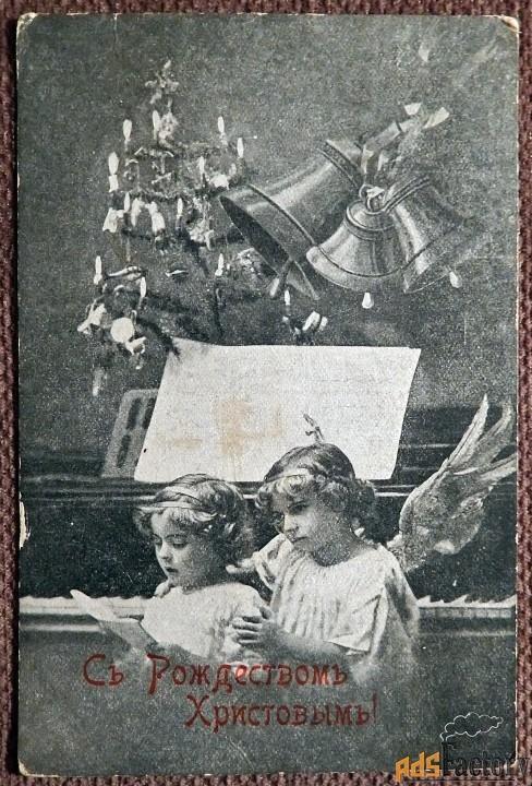 Антикварная открытка С Рождеством Христовым