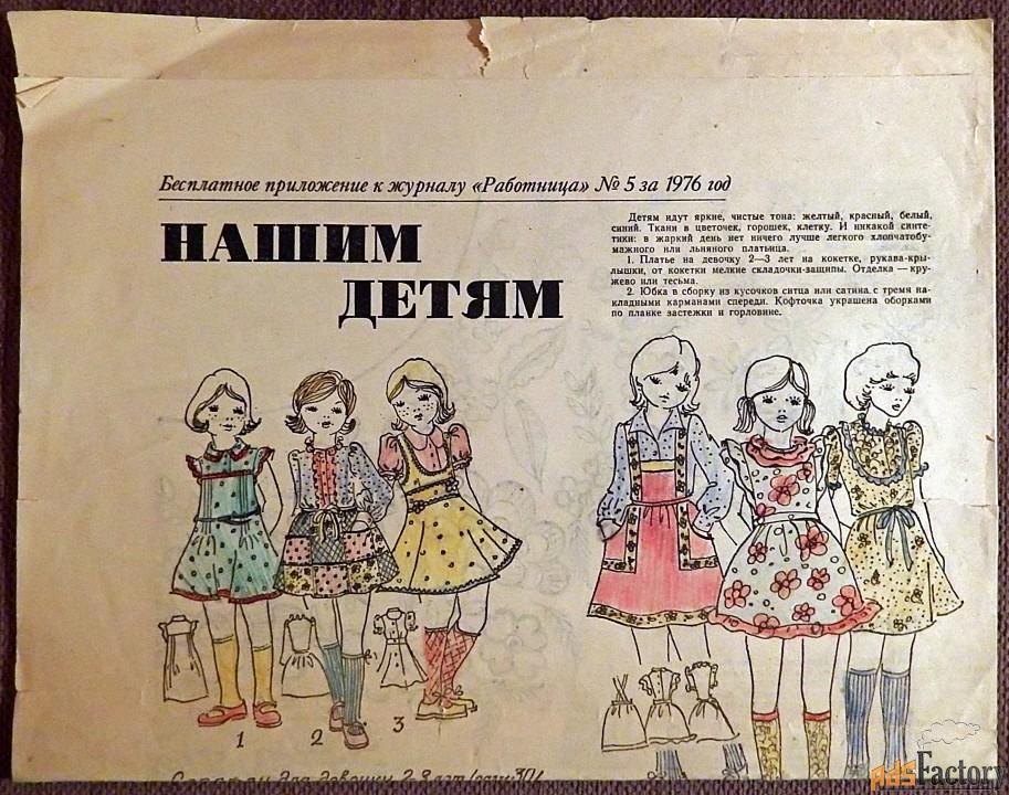 Выкройки. Детская одежда + вязание. 1976 год