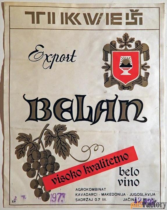 Этикетка. Вино белое высшего качества, Югославия. 1973 год