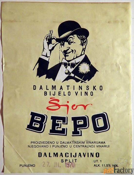Этикетка. Вино Далматинское белое, Югославия. 1970-е гг.