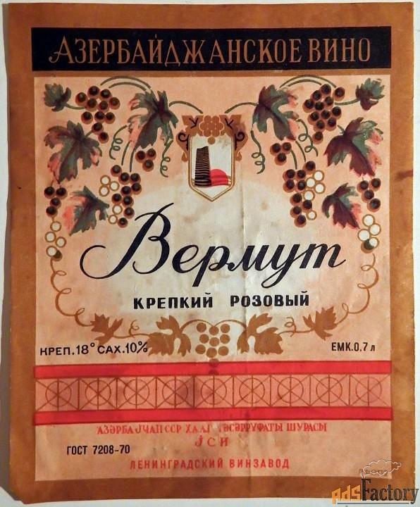 Этикетка. Вермут крепкий, розовый, Ленинград. 1974 год