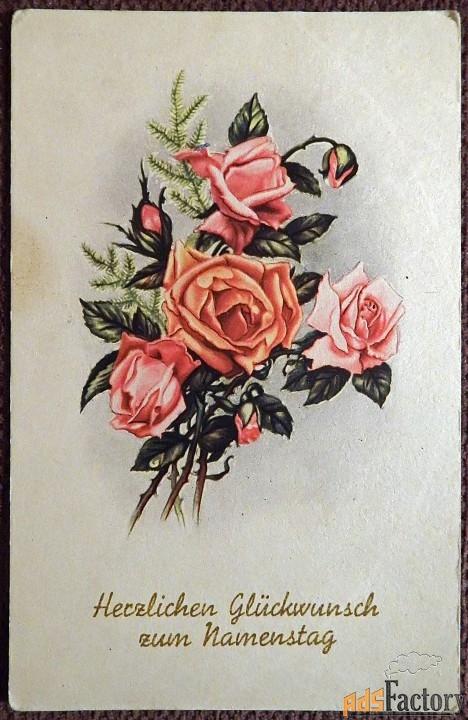 Немецкая открытка Поздравляем с именинами. 1940-50-е гг.