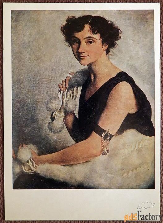 Открытка. Худ. Серебрякова Портрет Радецкой. 1960-е годы