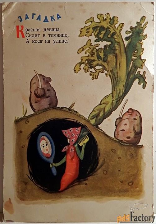 Открытка. Худ. Скобелев и Елисеев. 1956 год