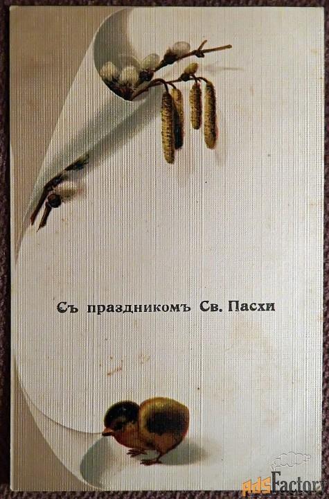 Антикварная открытка С праздником Св. Пасхи