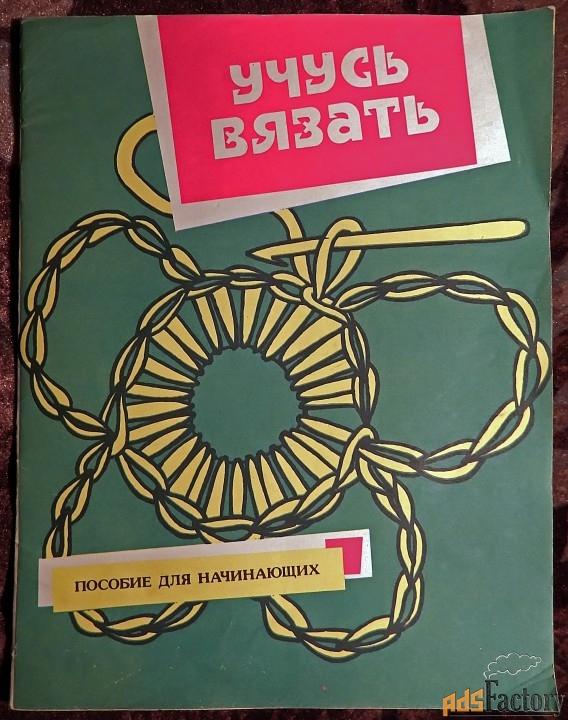 Книга Учусь вязать. Пособие для начинающих. 1990 год