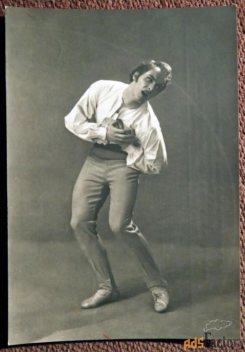 Открытка. И. Чернышев. Балет Медный всадник. 1964 год