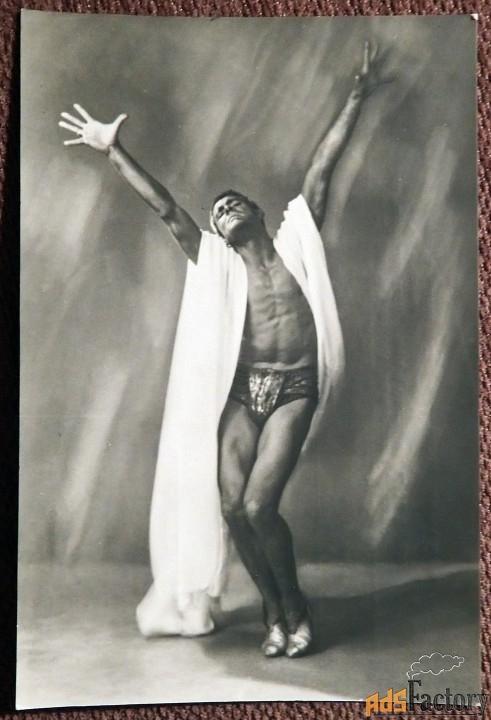 Открытка. С. Кузнецов. Балет Отелло. 1964 год