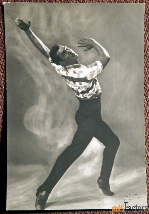 Открытка. Б. Брегвадзе. Балет Тропою грома. 1964 год
