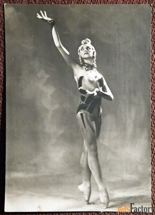 Открытка. А. Осипенко. Балет Каменный цветок. 1964 год