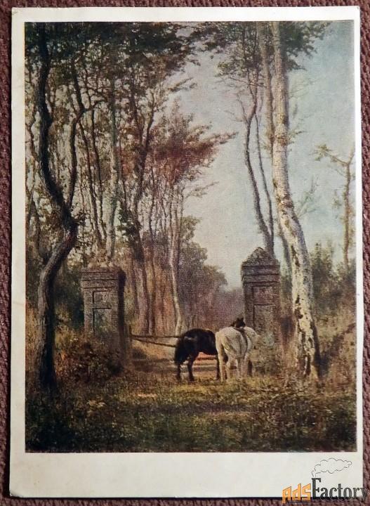 Открытка. Худ. В. Поленов В парке. 1956 год