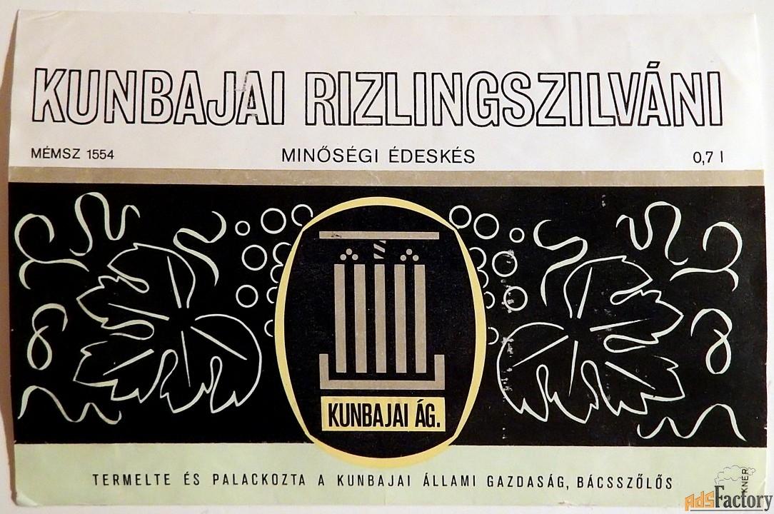 Этикетка. Вино Рислинг сливовый, Венгрия, 1972 год