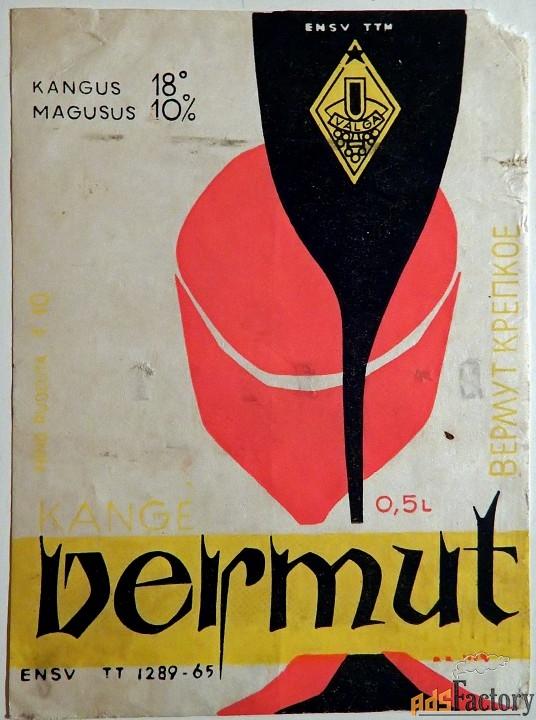 Этикетка. Вермут крепкий, Эстония. 1965 год
