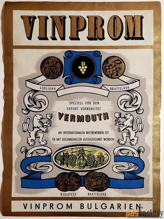 Этикетка. Вермут, Винпром. Болгария