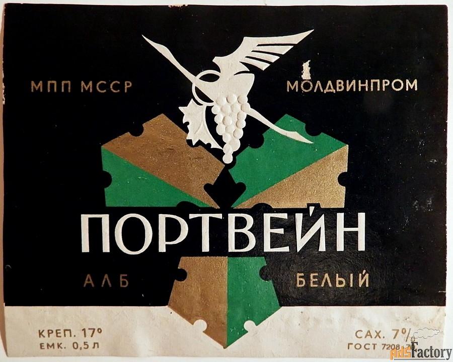 Этикетка. Портвейн белый, Молдавия, 1970-е гг.