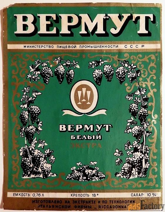 Этикетка. Вермут белый, экстра. Минпром СССР, 1968 год