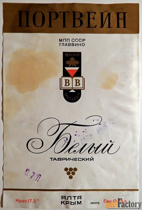Этикетка. Портвейн белый Таврический, Крым. 1974 год