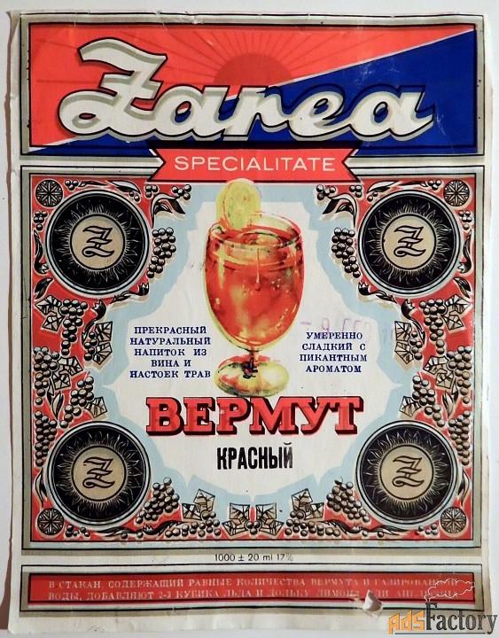 Этикетка. Вермут красный Заря. СССР на экспорт. 1970-е гг.