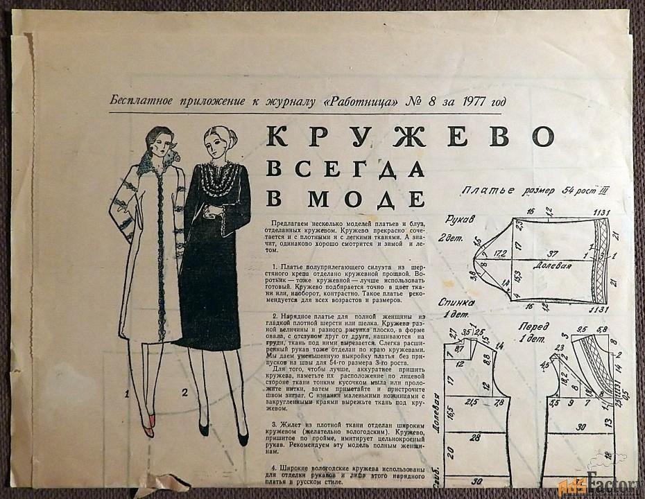 Выкройки. Женская, детская одежда, вышивка. 1977 год