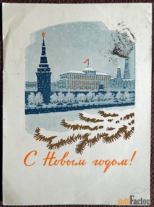 Открытка. Худ. Киселев. 1961 год