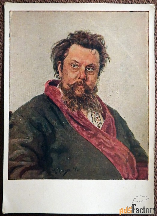 Открытка. Репин М.П. Мусоргский. 1939 год