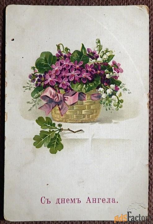 Антикварная открытка С днем Ангела