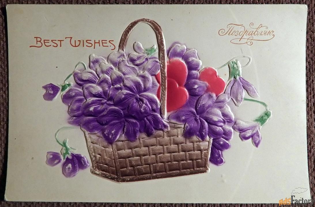 Антикварная открытка Поздравляю