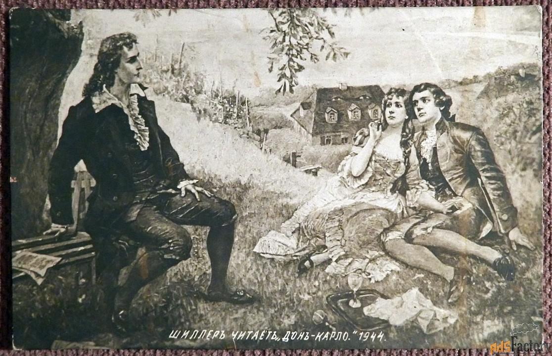 Антикварная открытка Шиллер читает Дон-Карло