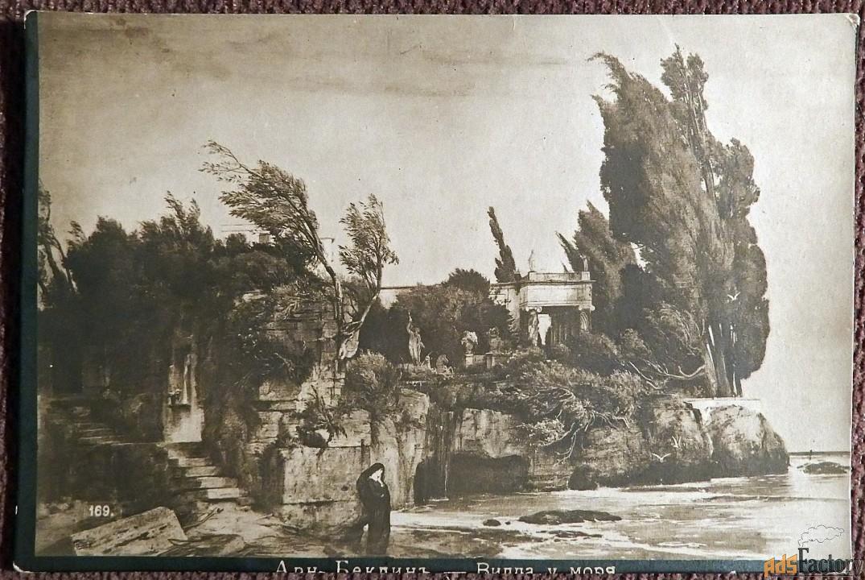 Антикварная открытка. Беклин Вилла у моря