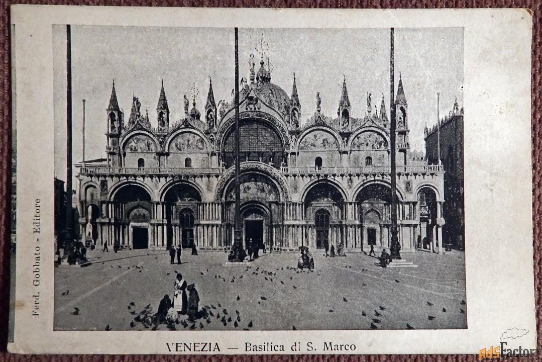 Антикварная открытка Венеция. Базилика Св. Марка