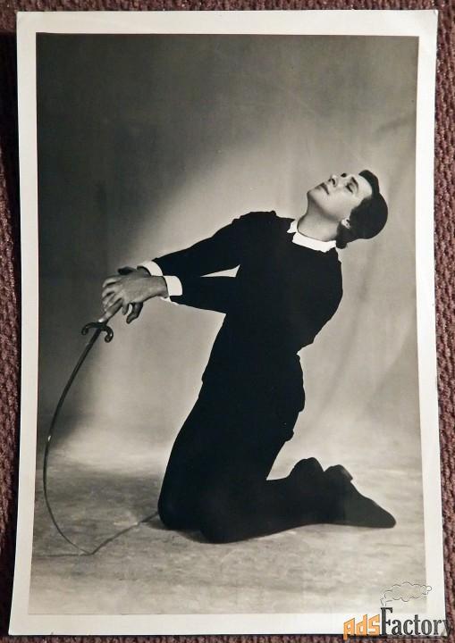 Открытка Б. Брегвадзе. Балет Ромео и Джульетта. 1960 год