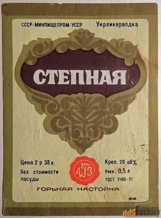 Этикетка. Горькая настойка Украинская степная (0,5 л), Украина. 1974