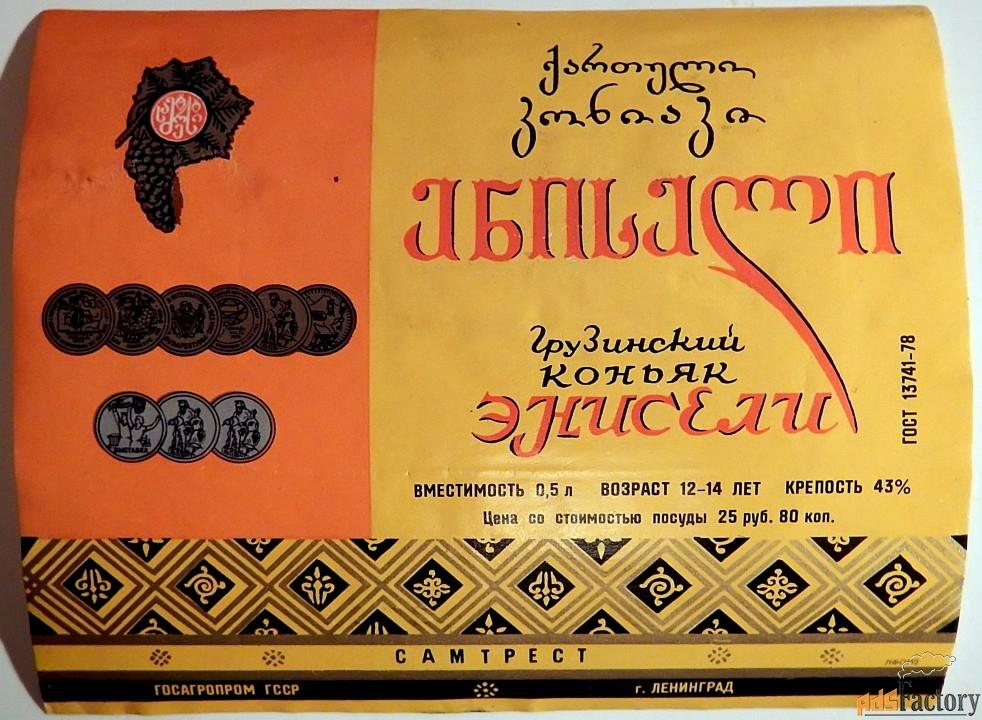 Этикетка. Грузинский коньяк Энисели (0,5 л), Ленинград. 1988 год