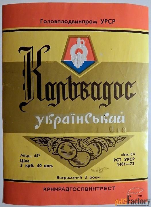 Этикетка. Кальвадос Украинский (0,5 л), Крым. 1973 год