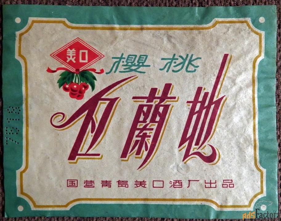 Этикетка. Вино вишневое. Корея. 1975 год
