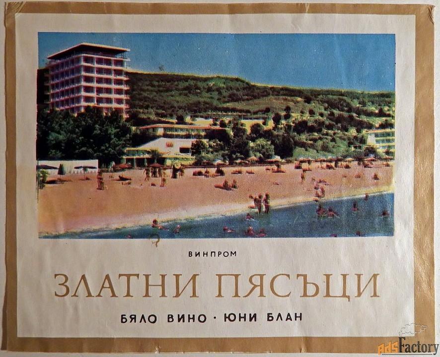 Этикетка. Вино Золотые пески белое. Болгария. 1970-е годы