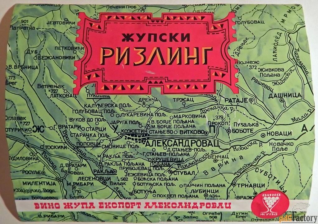 Этикетка. Вино Жупский рислинг, Югославия