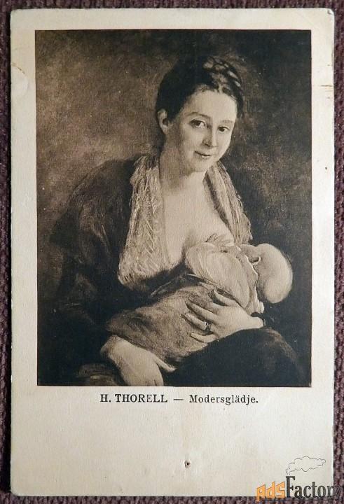 Антикварная открытка. Х. Торелл Материнская радость