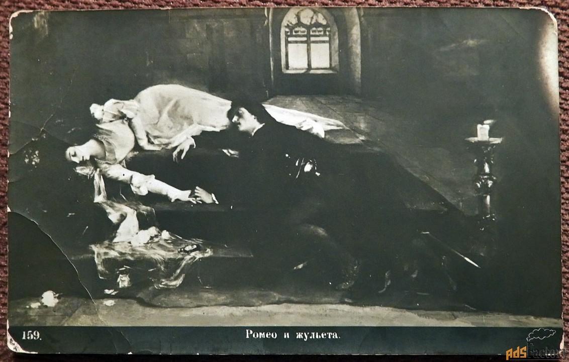Антикварная открытка Ромео и Джульетта