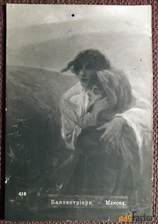 Антикварная открытка. Баллестриери Манона
