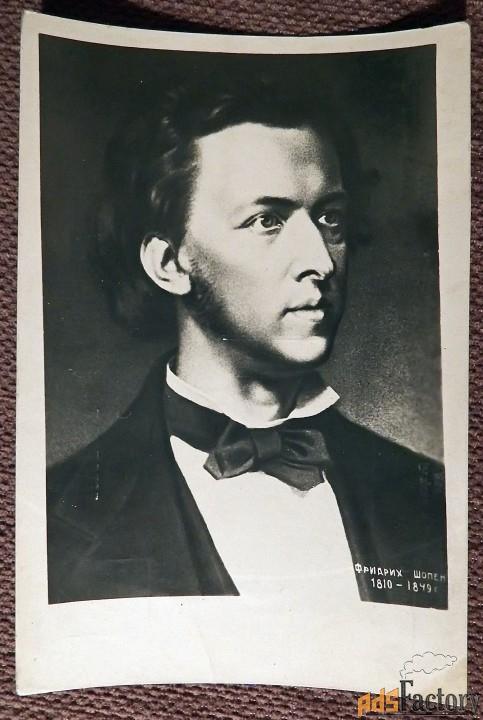 Открытка Фридрих Шопен. 1933 год