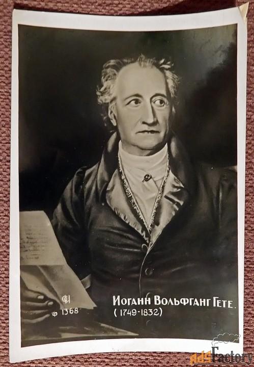 Открытка Иоганн Вольфганг Гете. 1936 год
