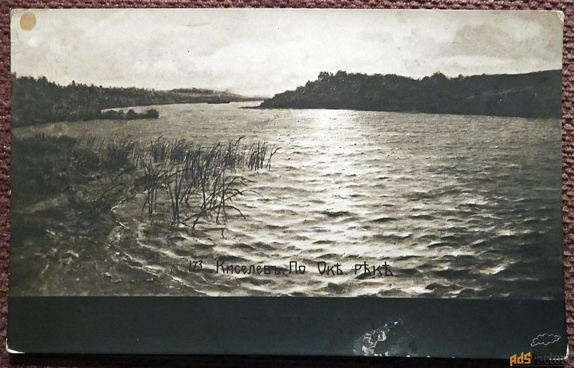 Антикварная открытка. Киселев По Оке реке