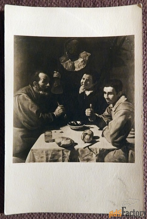Открытка. Веласкес Завтрак. 1947 год