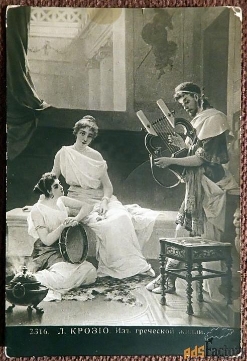 Антикварная открытка. Крозио Из греческой жизни